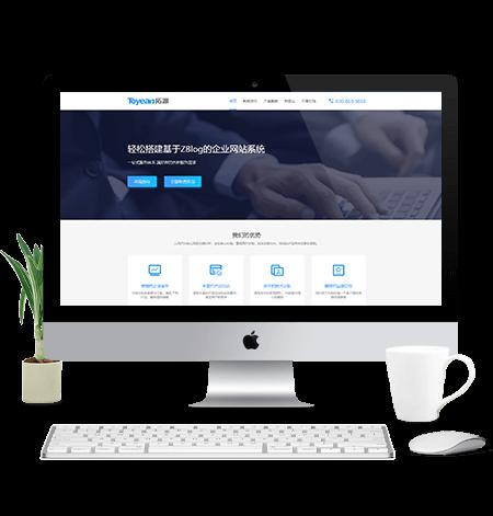 太平洋在线企业邮局网站系统